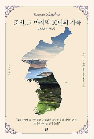 조선, 그 마지막 10년의 기록 (1888-1897)