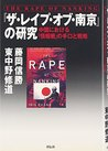 """The rape of Nanking / """"Za reipu obu Nankin"""" no kenkyu : Chugoku ni okeru """"johosen"""" no teguchi to senryaku [Japanese Edition]"""