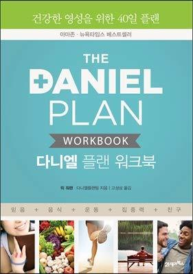 Daniel Plan Workbook