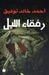 رفقاء الليل by أحمد خالد توفيق