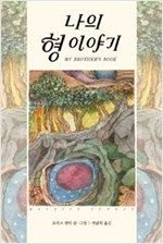Korean Edition of My Brother's Book