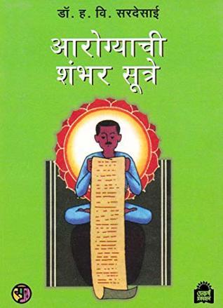 आरोग्याची शंभर सूत्रे: Aarogyachi Shambhar Sutre
