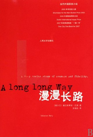 A long long Way Gone Memoirs of a Boy Soldier by Ishmael Beah