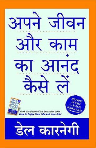 Apne Jivan Aur Kaam Ka Aanad Kaise Le