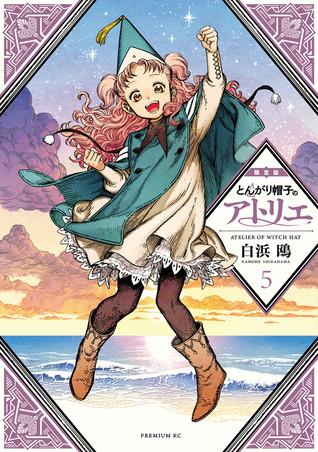 とんがり帽子のアトリエ 5 限定版 [Tongari Boushi no Atelier 5: Limited Edition w/ Card Game Bundle] (Witch Hat Atelier, #5)