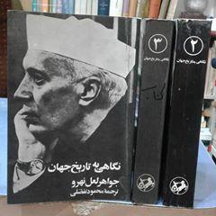 نگاهی به تاریخ جهان - جلد سوم by Jawaharlal Nehru