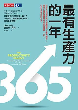 最有生產力的一年: The Productivity Project