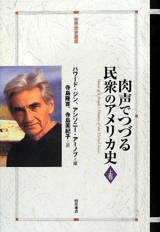 Nikusei de tsuzuru minshū no amerikashi. 001.