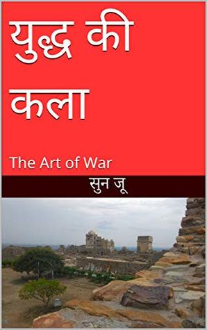 युद्ध की कला: The Art of War