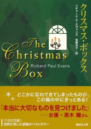 The Christmas Box [In Japanese Language]