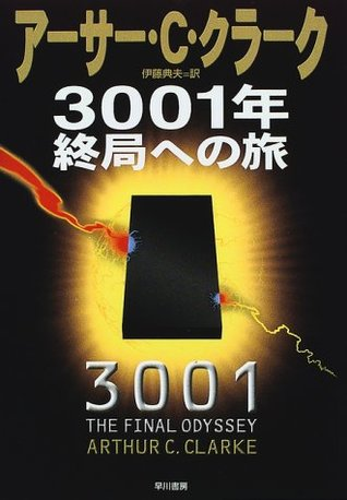 3001: The Final Odyssey [Japanese Edition]