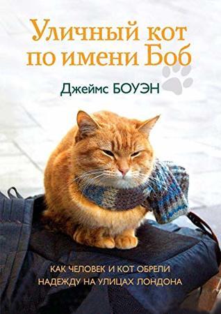 Уличный кот по имени Боб. Как человек и кот обрели надежду на улицах Лондона: A Street Cat Named Bob