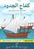 كفاح الجدود قصة حقيقية من التراث البحري الخليجي by Maryam Abdullah Alnaymi