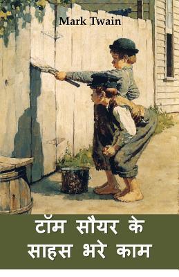 टॉम सौयर के साहस भरे काम: The Adventures of Tom Sawyer, Hindi Edition