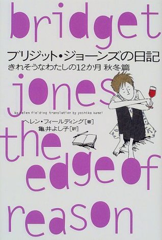 Bridget Jones: The Edge of Reason [In Japanese Language]