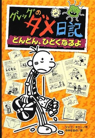 "Diary of a Wimpy Kid 7: The Third Wheel in Japanese (""Gureggu No Dame Nikki : Dondon Hidoku Naruyo"")"