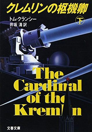 The Cardinal of the Kremlin [Japanese Edition] (Volume # 2)