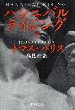 Hannibal Rising: ハンニバル・ライジング [Hannibaru Raijingu] (vol. II)