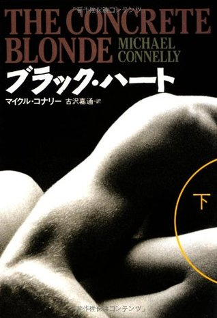 The Concrete Blonde = Burakku hato [Japanese Edition] (Volume # 2)