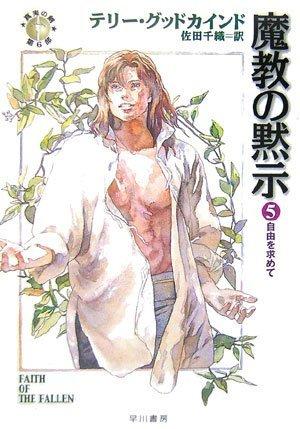 Faith of the Fallen [Japanese Edition]