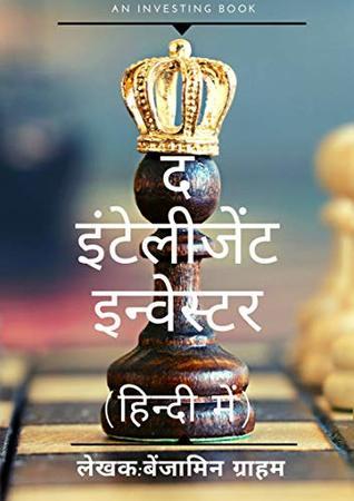 The intelligent investor hindi book