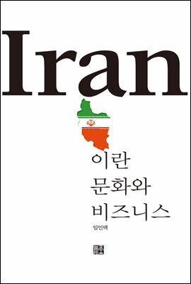 Iran Culture and Business