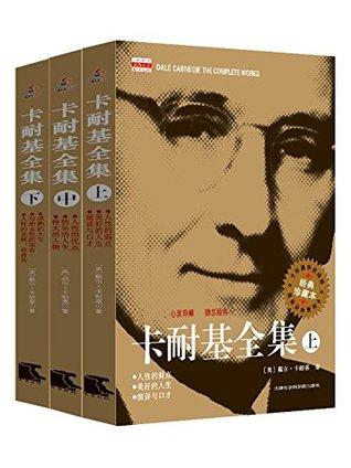 卡耐基全集(套装共3册)