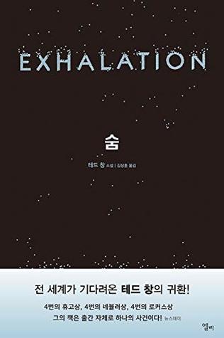 EXHALATION ; 숨 - 테드 창 소설