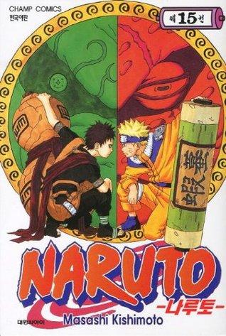 Naruto. 15