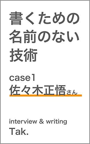 The unnamed writing method case 1 Shogo Sasaki