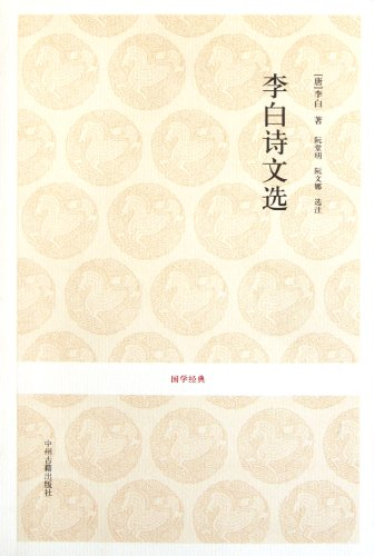 Poetry of Libai-Classic National Learning