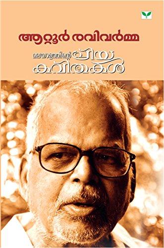 Malayalathinte Priyakavithakal - Attoor Ravivarma