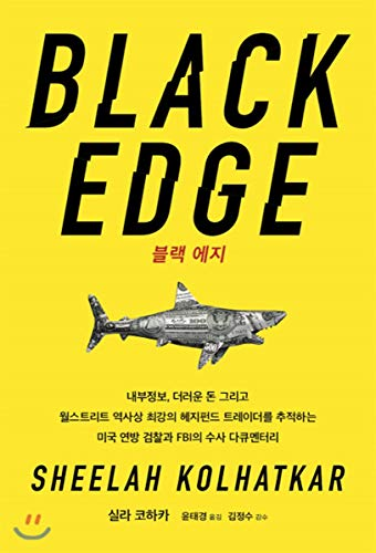 BLACK EDGE Black Edge