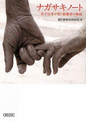 story of survivors Nagasaki note young reporter hear (Asahi Bunko) (2009) ISBN: 4022616385 [Japanese Import]