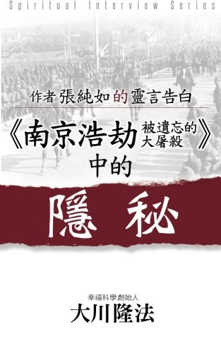 The Secret Behind The Rape of Nanking: A Spiritual Confession by Iris Chang (Spiritual Interview Series) [Traditional Chinese Edition]