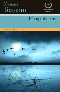 На край света (сборник) (To the Ends of the Earth, #1-3)