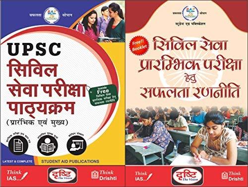 UPSC Syllabus Prarabhik & Mukya Pariksha 2018 Latest + Free Booklet on Civil Sewa Prarambhik Pariksha hetu Safalta Ranniti