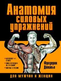 Anatomy of strength training for men and women / Anatomiya silovykh uprazhneniy dlya muzhchin i zhenshchin