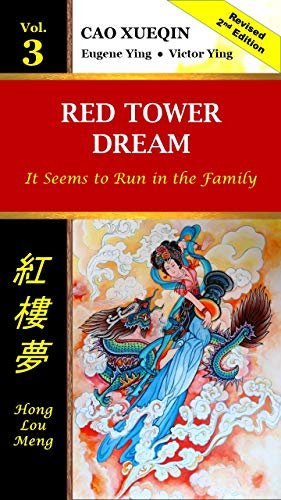Red Tower Dream Vol 3: It Seems to Run in the Family