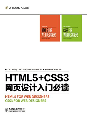 HTML5+CSS3网页设计入门必读(异步图书)