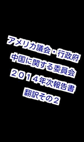 SecondPartofUSCongressionalExecutiveCommissiononChinaAnnualReport2014 AnnualReportofUSCongressionalExecutiveCommissiononChina