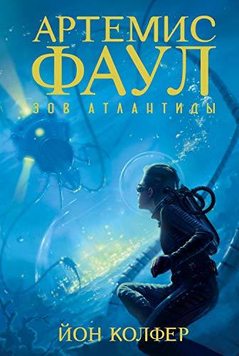 Артемис Фаул. Зов Атлантиды: Книга 7