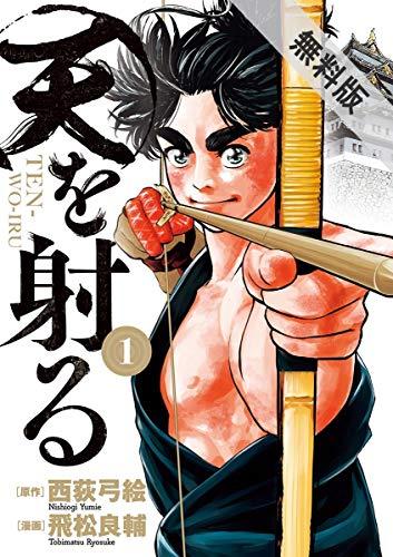 天を射る 1【期間限定 無料お試し版】 (Ten wo Iru [Limited Free Edition], #1)