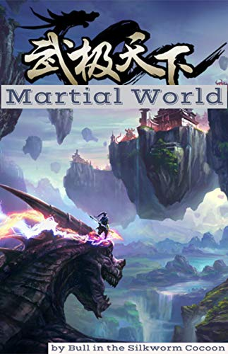 Martial World: Volume4 [武极天下]: great Chinese fantasy wuxia novel