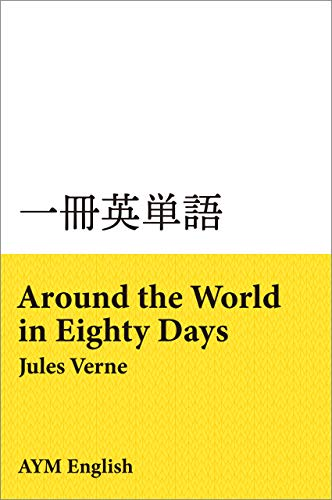 vocabulary in masterpieces from Around the World in Eighty Days: Extensive reading with masterpieces ISSATSU EITANGO