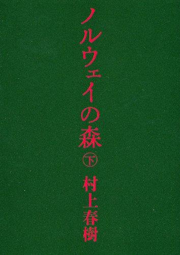 ノルウェイの森 Vol. 2