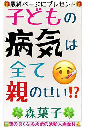 Kodomo no byouki wa subete oya no sei: Byouki wa oya he no messeeji