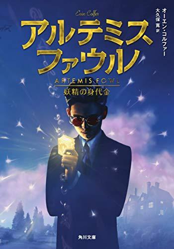 Arutemisu fauru. yoseinominoshirokin. [Japanese Edition]