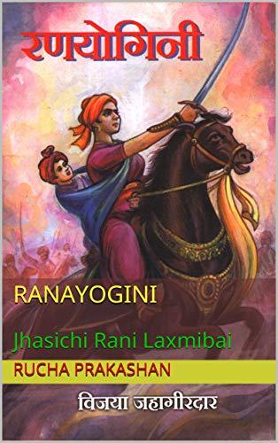 Ranayogini : Jhasichi Rani Laxmibai