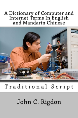 A Dictionary of Computer and Internet Terms In English and Mandarin Chinese: Traditional Script